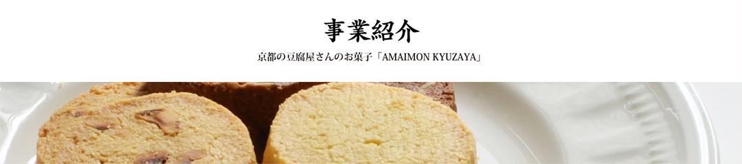 事業紹介 京都の豆腐屋さんのお菓子「AMAIMON KYUZAYA」