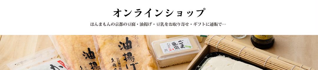 オンラインショップ ほんまもんの京都の豆腐・油揚げ・豆乳をお取り寄せ・ギフトに通販で…