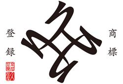 お問い合わせ | 【公式】京の地豆腐「久在屋」 – 京都の地豆腐 – 京の地豆腐「久在屋」